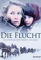 Бегство (2007)
