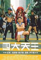 Небесные короли (2006)