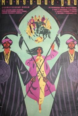 Постер фильма Минувшие дни (1969)