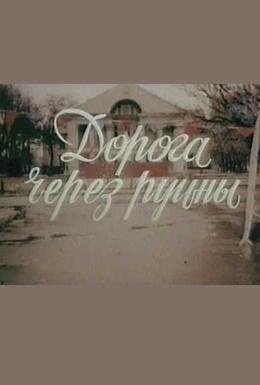 Постер фильма Дорога через руины (1989)