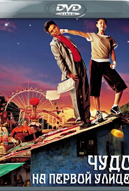 Постер фильма Чудо на 1-й улице (2007)