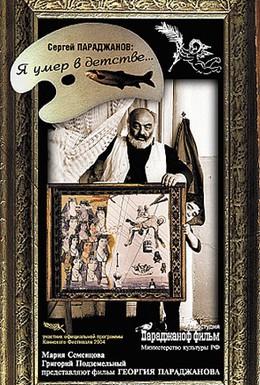 Постер фильма Я умер в детстве (2004)