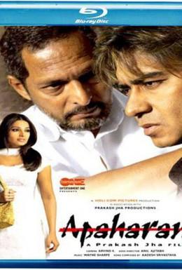 Постер фильма Похищенные души (2005)