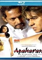 Похищенные души (2005)