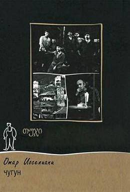 Постер фильма Чугун (1964)