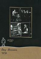 Чугун (1964)