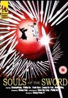 Души меча (1978)