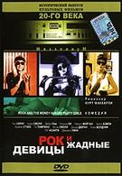 Рок и жадные девицы (1988)