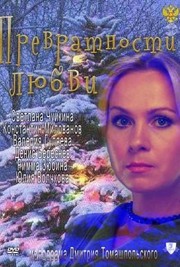 Постер фильма Превратности любви (2011)