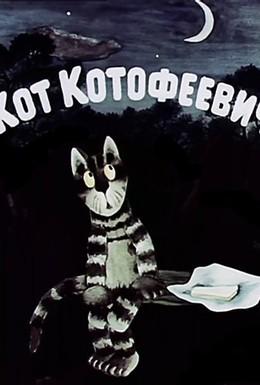Постер фильма Кот Котофеевич (1981)