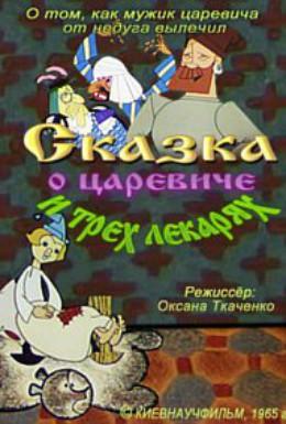 Постер фильма Сказка о царевиче и трех лекарях (1965)