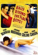 Собирайтесь вокруг флага, ребята! (1958)