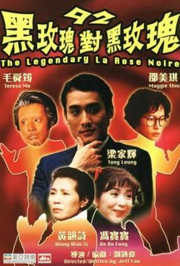 Постер фильма 92: Черная Роза против Черной розы (1992)