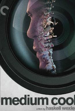 Постер фильма Холодным взором (1969)
