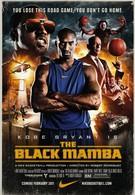 Черная мамба (2011)