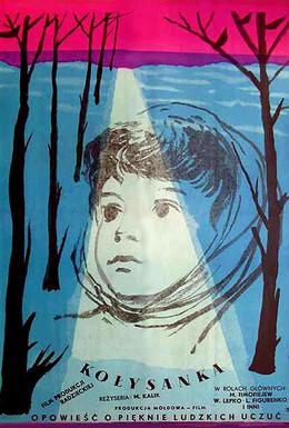 Постер фильма Колыбельная (1959)