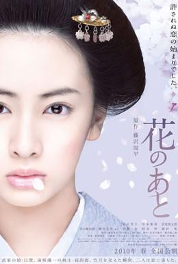 Постер фильма После сезона цветов (2010)