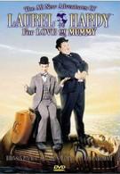 Придурки против мумии (1999)