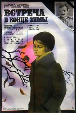 Постер фильма Встреча в конце зимы (1978)