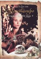 Фантагиро, или Пещера золотой розы 4 (1994)