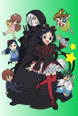 Постер фильма А вот и чёрная колдунья! (2012)