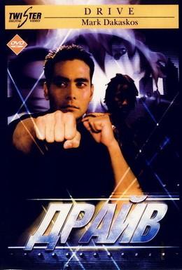 Постер фильма Драйв (1997)