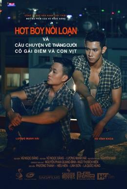 Постер фильма Потерянный рай (2011)