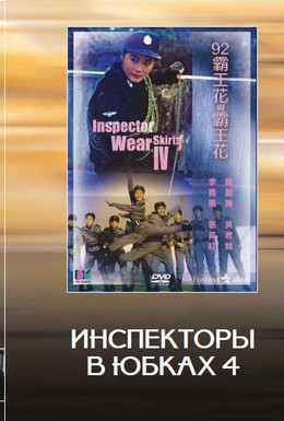 Постер фильма Лучший отряд 4 (1992)