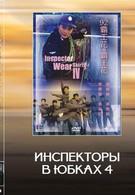 Лучший отряд 4 (1992)