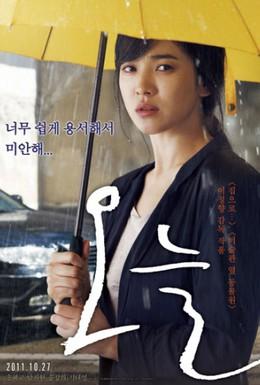 Постер фильма Причина жить (2011)