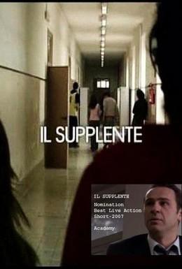 Постер фильма Заместитель (2007)