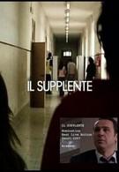 Заместитель (2007)