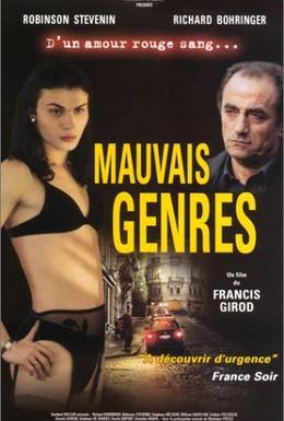 Постер фильма Дурные манеры (2001)