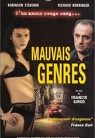 Дурные манеры (2001)