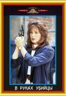В объятиях убийцы (1992)