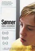 Сыновья (2006)