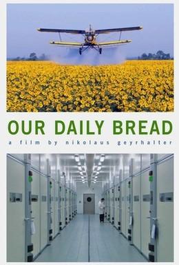 Постер фильма Хлеб наш насущный (2005)