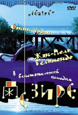 Постер фильма Дезире (1996)