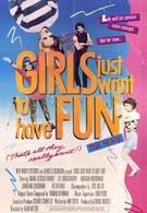 Девочки хотят повеселиться (1985)