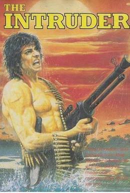 Постер фильма Рамбу (1986)