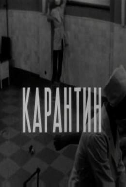 Постер фильма Карантин (1968)