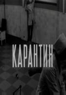 Карантин (1968)