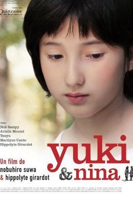 Постер фильма Юки и Нина (2009)