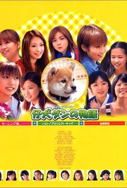Постер фильма Щенок по кличке Дан (2002)