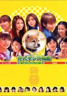 Щенок по кличке Дан (2002)