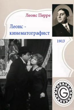 Постер фильма Леонс-кинематографист (1913)