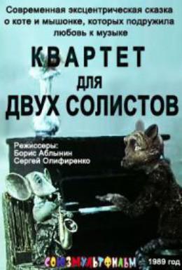Постер фильма Квартет для двух солистов (1989)