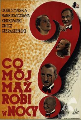 Постер фильма Чем мой муж занят ночью? (1934)