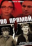 По прямой (1992)