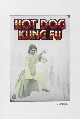 Постер фильма Почерк кунг-фу (1979)